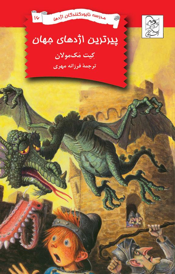 کتاب نابودکنندگان ۱۶