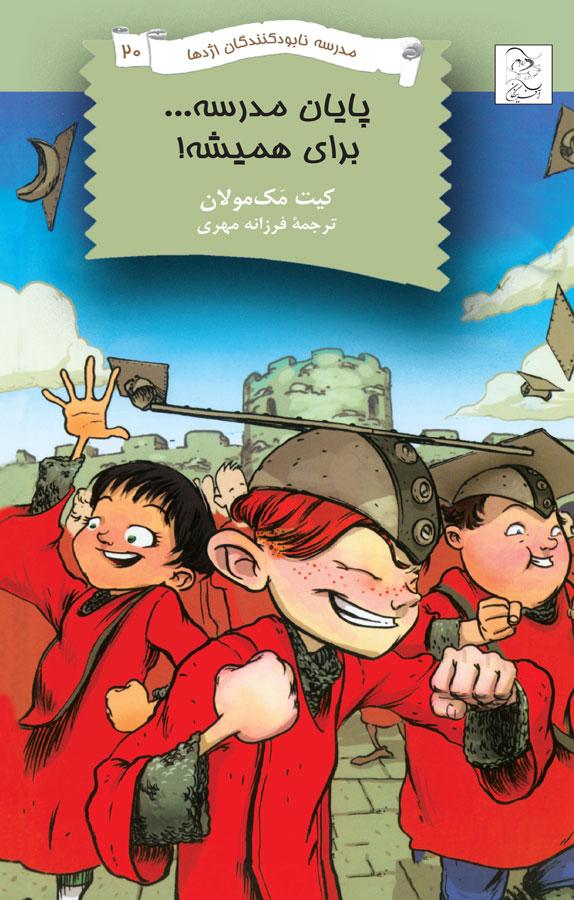 کتاب نابودکنندگان ۲۰