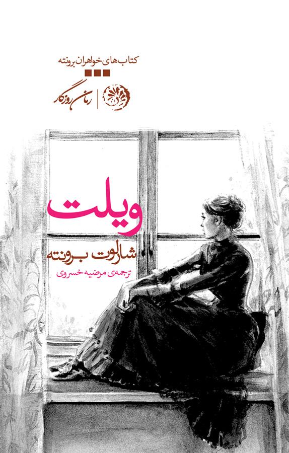 رمان عاشقانه ویلت   اثری از شارلوت برونته   نشر نی