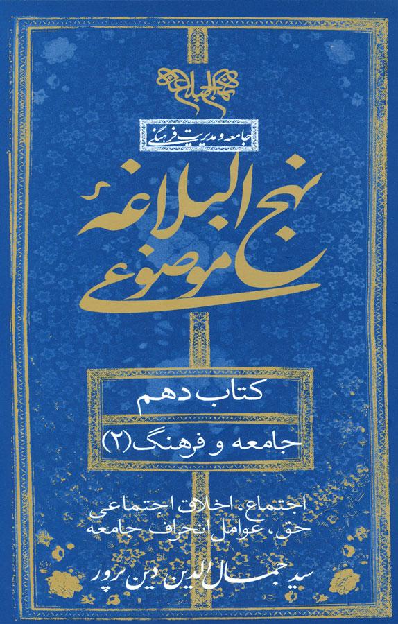 کتاب نهجالبلاغه همراه موضوعی، جامعه و فرهنگ ۲