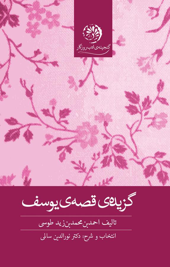 کتاب گزیدهی قصه یوسف