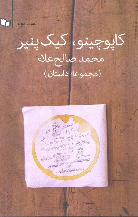 کتاب کاپوچینو کیک پنیر