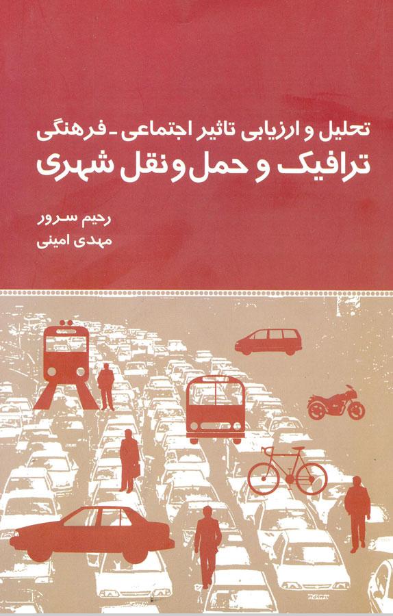 کتاب تحلیل و ارزیابی تاثیر اجتماعی