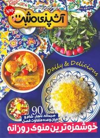 مجله ماهنامه آشپزی مثبت جدید شماره۶۱