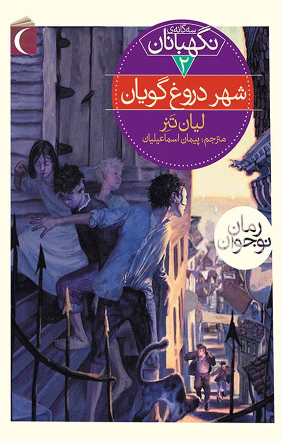 کتاب شهر دروغگویان