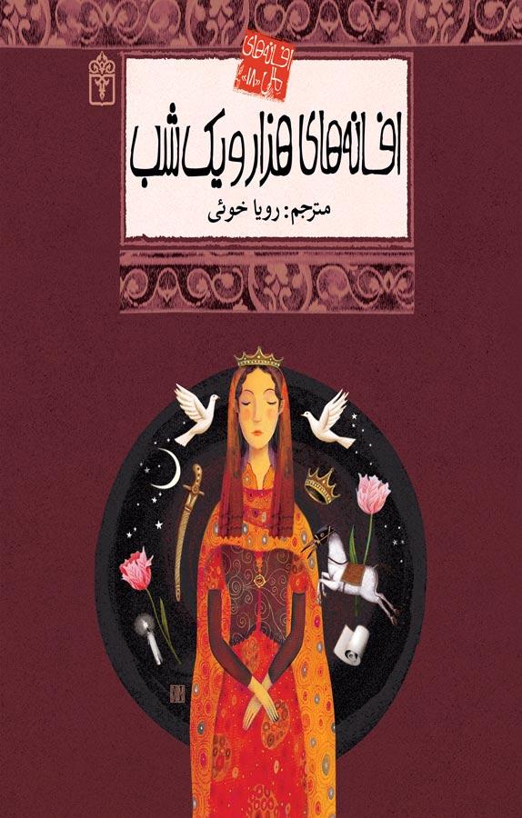 کتاب افسانههای هزار و یک شب