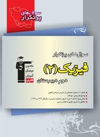 کتاب دوسالانهی فیزیک (۲ )