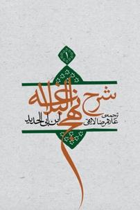 کتاب ترجمه شرح نهجالبلاغه ابن ابی الحدید معتزلی – جلد ۱