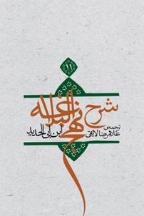 کتاب ترجمه شرح نهجالبلاغه ابن ابی الحدید معتزلی – جلد ۱۱