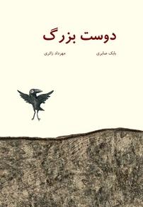 کتاب دوست بزرگ