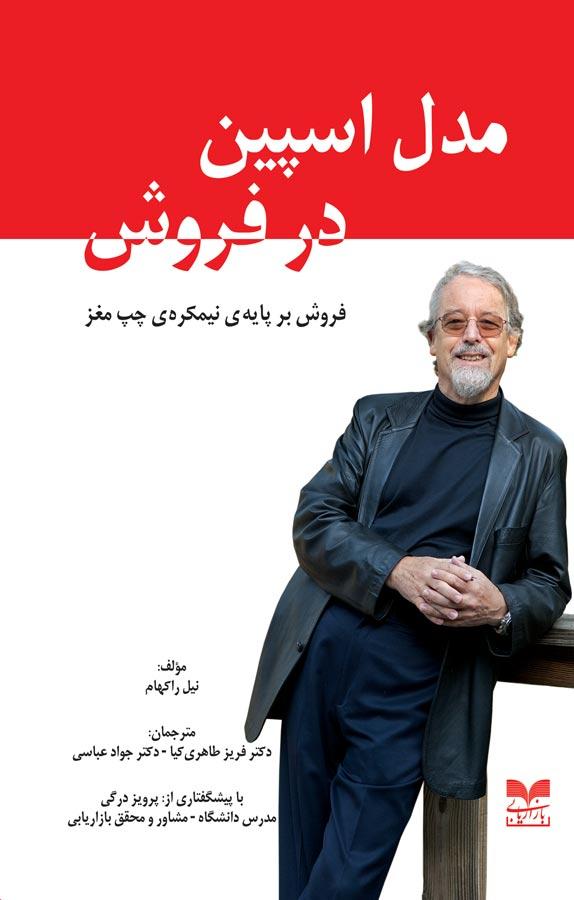 کتاب مدل اسپین در فروش