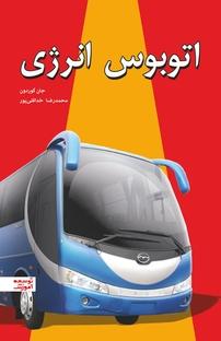 کتاب اتوبوس انرژی