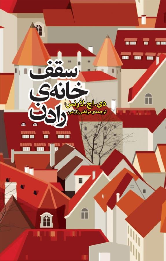 کتاب سقف خانهی رادن
