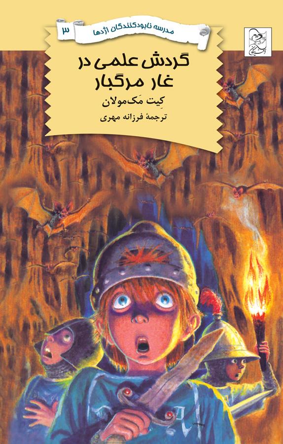کتاب نابودکنندگان ۳