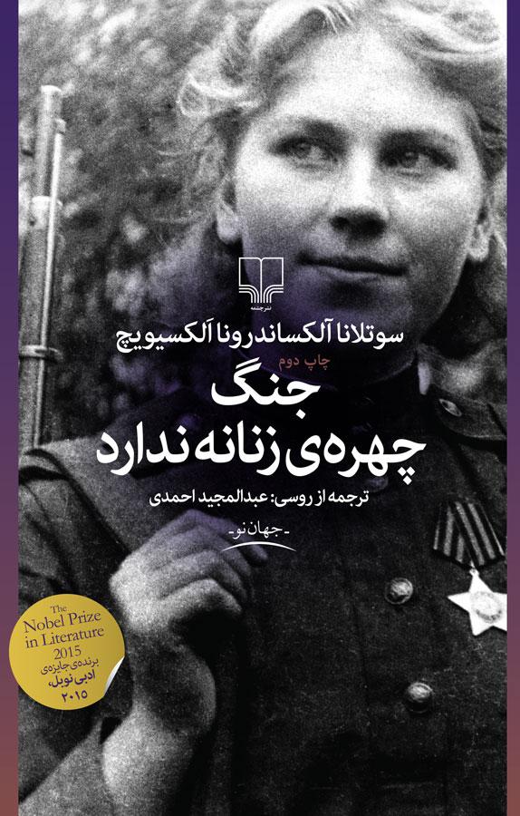 کتاب جنگ چهرهی زنانه ندارد