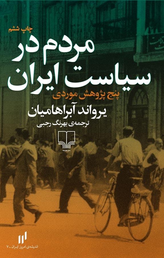 کتاب مردم در سیاست ایران