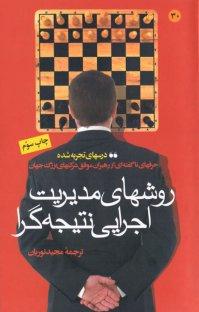 کتاب روشهای مدیریت اجرایی نتیجهگرا