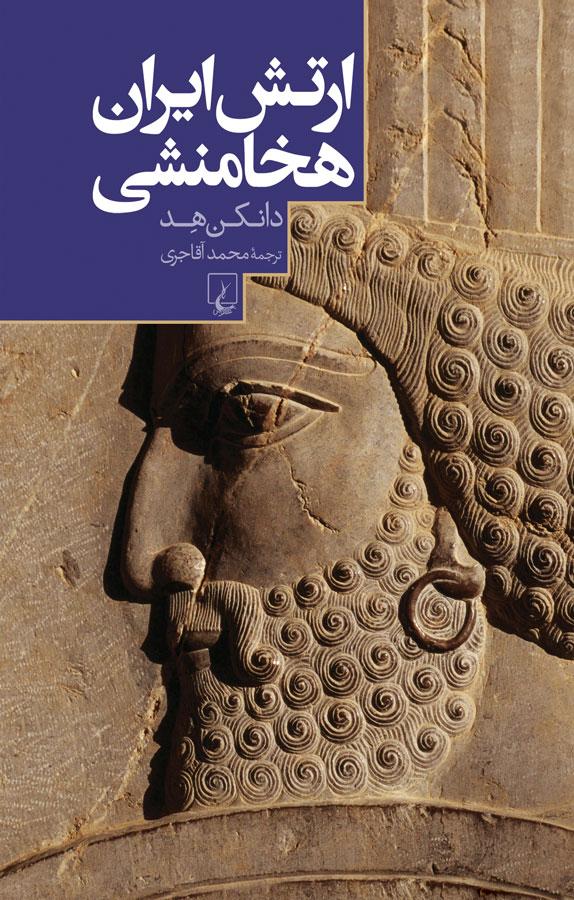 کتاب ارتش ایران هخامنشی