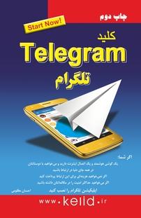 کتاب کلید تلگرام