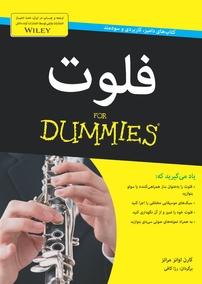 کتاب فلوت (نسخه PDF)