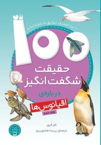 کتاب ۱۰۰   حقیقت شگفتانگیز دربارهی  اقیانوسها