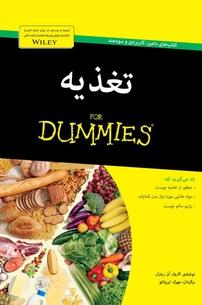 کتاب تغذیه (نسخه PDF)