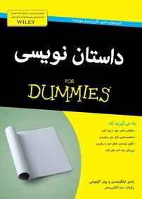 کتاب داستاننویسی (نسخه PDF)