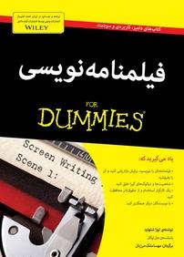 کتاب فیلمنامهنویسی (نسخه PDF)
