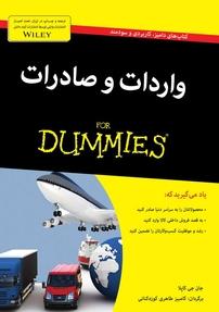 کتاب واردات و صادرات (نسخه PDF)