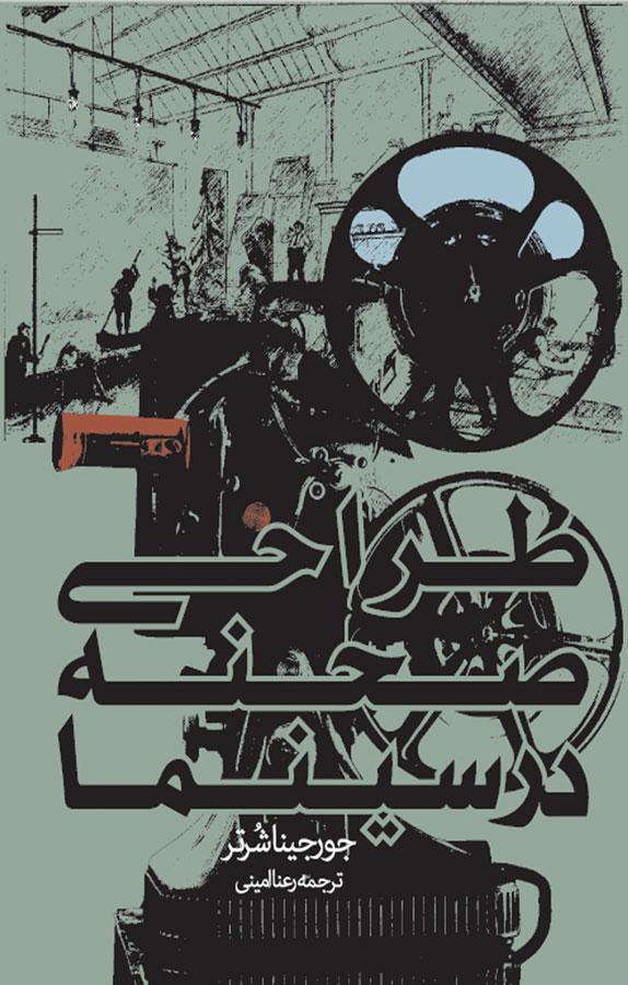 کتاب طراحی صحنه در سینما