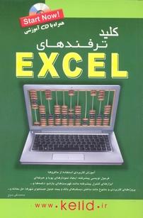 کتاب کلید ترفندهایEXCEL