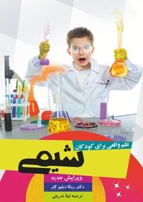 کتاب علم واقعی برای کودکان