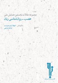 کتاب مجموعه مقالات نخستین همایش ملی  عصب - روانشناسی زبان