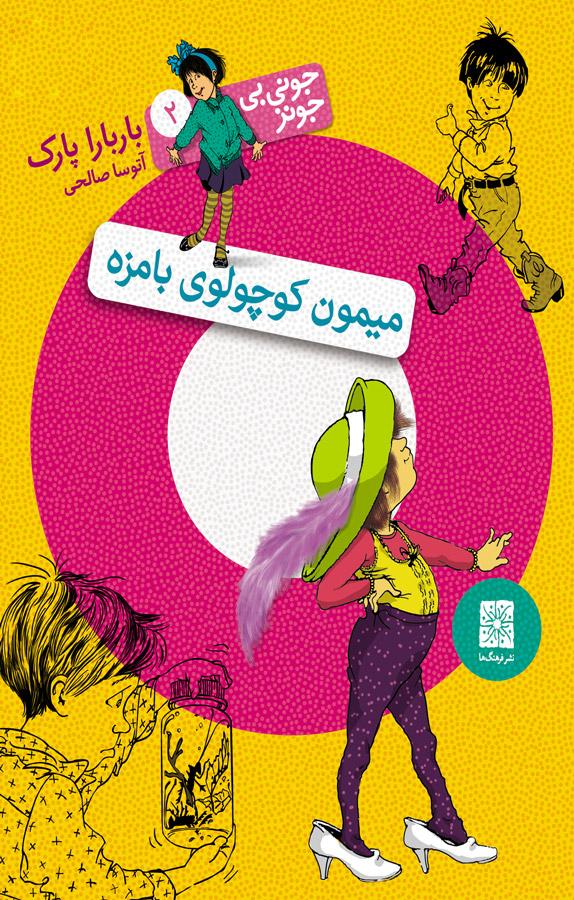 کتاب میمون کوچولوی بامزه