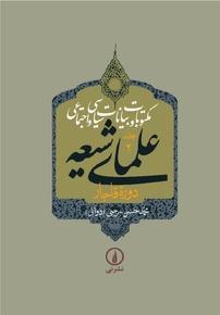 کتاب مکتوبات و بیانات سیاسی و اجتماعی علمای شیعه-جلد دوم
