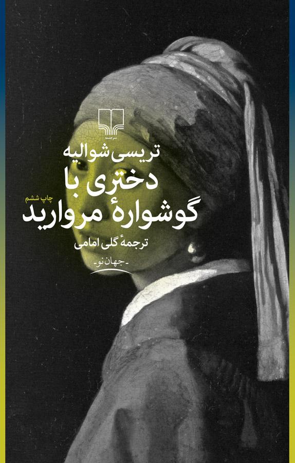 کتاب دختری با گوشوارهی مروارید