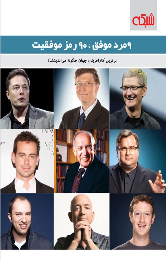 کتاب ۹ مرد موفق، ۹۰ رمز موفقیت
