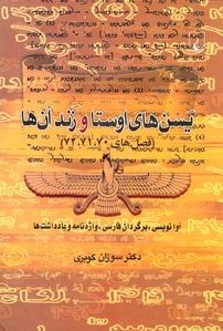 کتاب یسنهای اوستا و زند آنها - فصلهای ۷۰ -۷۱ -۷۲