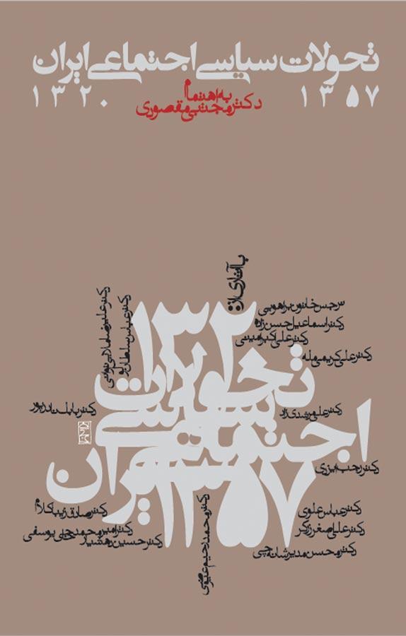 کتاب تحولات سیاسی ـ اجتماعی ایران