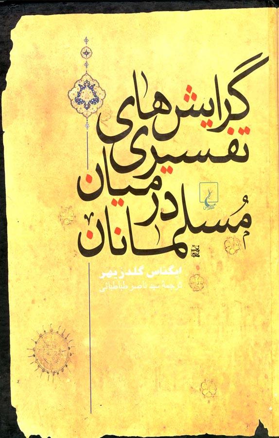 کتاب گرایشهای تفسیری در میان مسلمانان