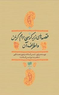 کتاب قصههای زیر کرسی مردم کرمان و اطراف آن