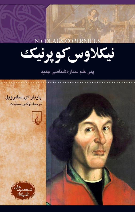 کتاب شخصیتها... نیکلاوس کوپرنیک