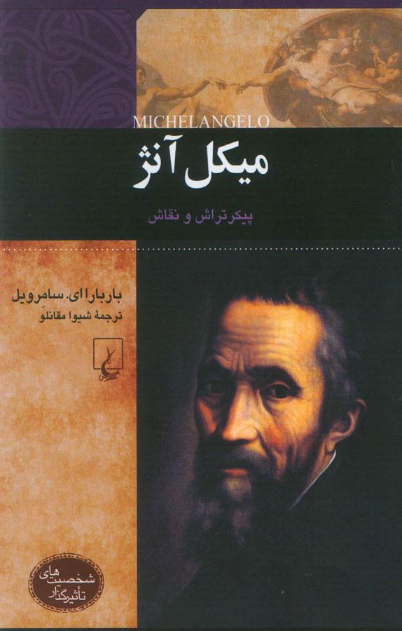کتاب شخصیتها... میکل آنژ