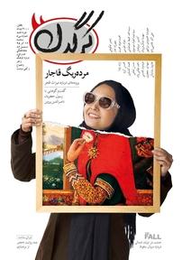 مجله هفتگی کرگدن - شماره ۳۰