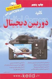 کتاب کلید دوربین دیجیتال