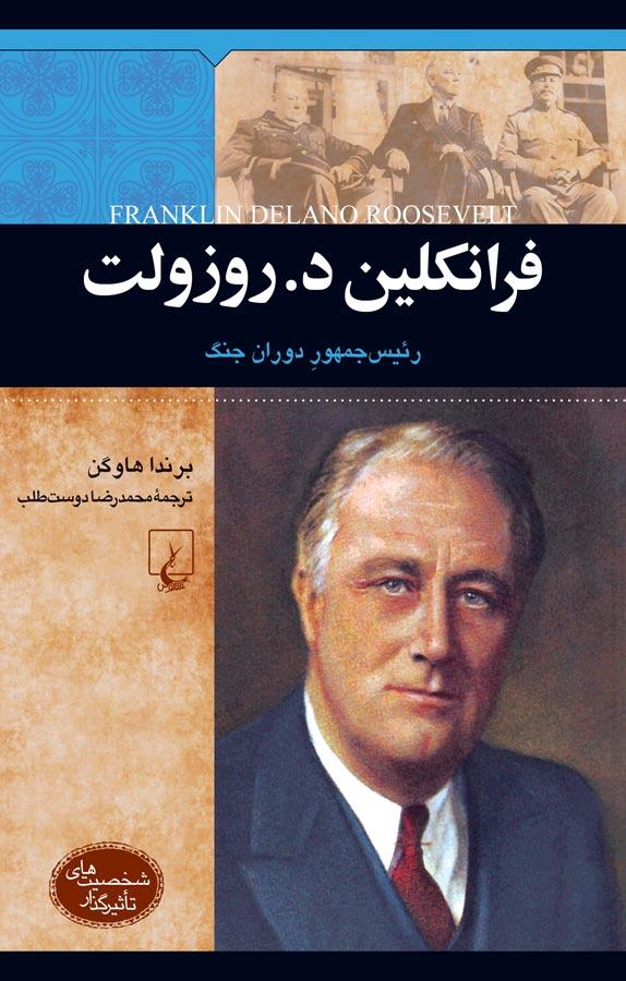 کتاب شخصیتها... فرانکلین دلانو روزولت