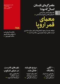 مجله ماهنامه نجوم – شماره ۲۵۸