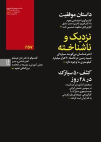 مجله ماهنامه نجوم –  شماره ۲۵۷