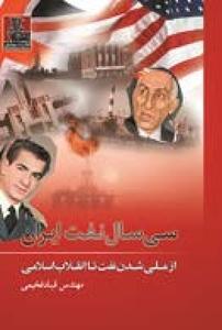 کتاب سی سال نفت ایران