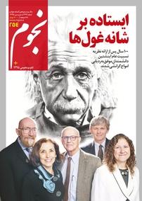 مجله ماهنامه نجوم – شماره  ۲۵۴